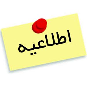 ثبت-نام-اینترنتی-معافیت-از-آزمون-انتخاب-حسابدار-رسمی-سال-1396