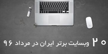 20 وبسایت برتر ایران در رتبهبندی الکسا مرداد96