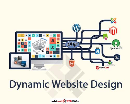 سایت داینامیک (Dynamic) چیست مزایا و معایب سایت داینامیک
