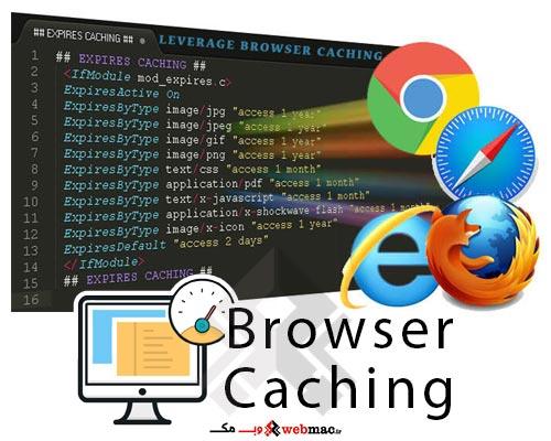 افزایش سرعت بارگذاری صفحات بوسیله ذخیره فایلها بر روی مرورگر Browser Caching