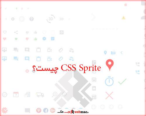 Css-Image-Sprites--چیست؟-مهمترین-نکات-در-استفاده-بهینه-و-نحوه-استفاده-از-آنچگونه-است؟