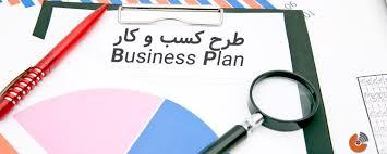 تدوین برنامه کسب وکار یک صفحه ای