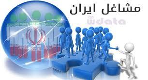 دسته بندی مشاغل پردرآمد در ایران