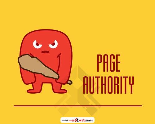 اعتبار-صفحه-یا-اتوریته-(page-authority)-چیست؟-چگونه-افزایش-دهیم-و-چه-کاربردی-دارد؟