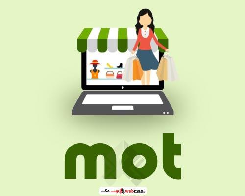 motچیست ؟ گام به گام در مسیر و تعامل با مشتری از قبل خرید تا بعد از خرید فروشگاه اینترنتی