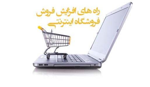 مهمترین عوامل موثر بر افزایش فروش اینترنتی