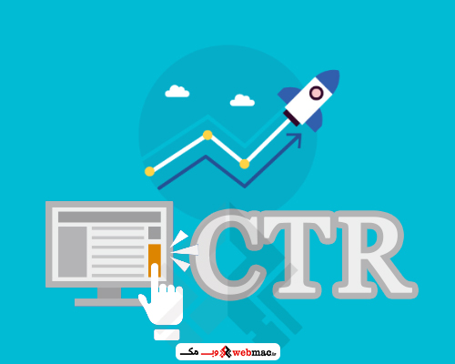 نرخ کلیک (CTR) چیست؟ چگونه نرخ کلیک خود را افزایش دهیم
