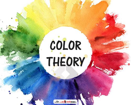 نکات-مهم-و-اساسی-تئوری-رنگ-در-طراحی-وب-سایت