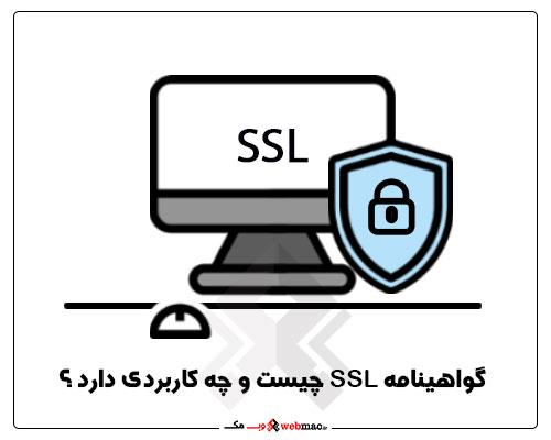 گواهینامه SSL  چیست؟ مهمترین دلایل استفاده از SSL و پروتکل (HTTPS) و معایب آن