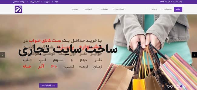 تجاری سازی وب سایت برای افزایش بازدهی کسب وکار