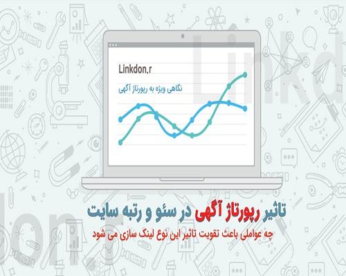 رپورتاژ آگهی چیست و چه کاربردی در وب یسایت دارد