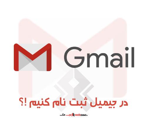 آموزش ساخت پرکاربردترین ایمیل دنیا (جی میل)