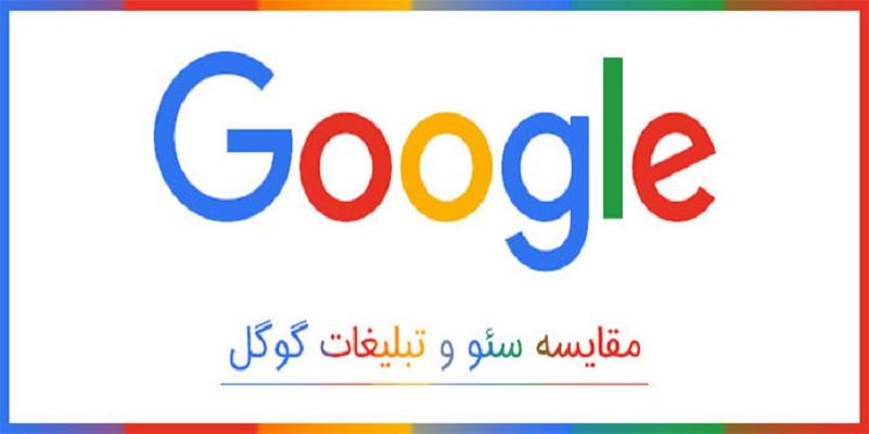 تبلیغات در گوگل چه تاثیری بر نتایج جستجو دارد