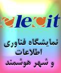 برپايي-نمايشگاه-شهر-هوشمند-در-مشهد