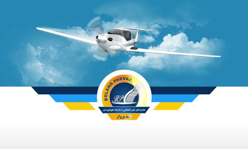 هنرستان هوانوردی بلند پرواز