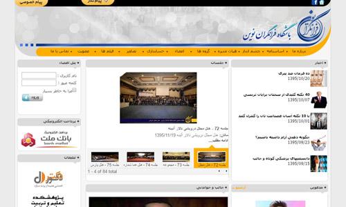 باشگاه فرانگران نوین